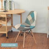 餐椅 復刻 dsw 楓木椅 電腦椅【K0009】北歐經典拼布餐椅  收納專科