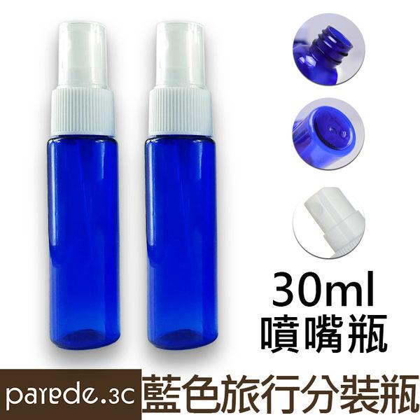 30ml藍色噴霧瓶 隨身美容小噴壺 酒精小噴瓶 攜帶香水瓶 酒精分裝 隨身攜帶 旅行分裝瓶