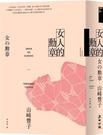 女人的勳章(《白色巨塔》山崎豐子傲視日本文壇半世紀的寫實大作)