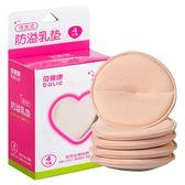 防溢乳墊可洗式非棉質哺乳期溢乳貼喂奶防漏溢乳墊可洗8片 年貨慶典 限時八折