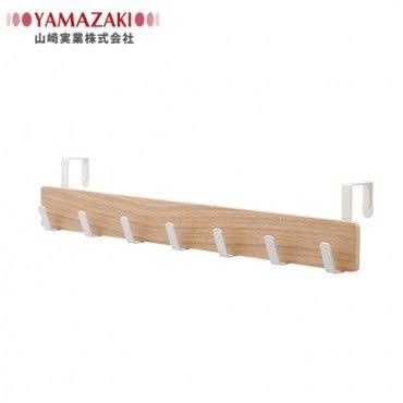 【YAMAZAKI】Ply一枚板門後掛架-7鉤(米)