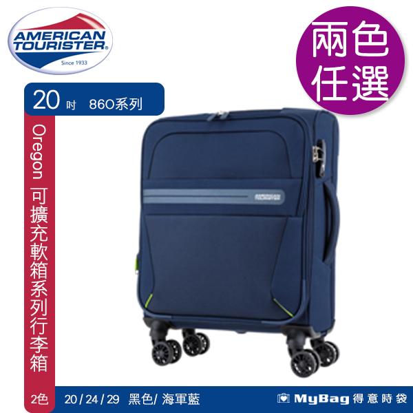 AMERICAN TOURISTER 美國旅行者 行李箱 20吋 Oregon 軟箱系列 登機箱 86O 得意時袋