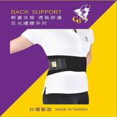 護具 竹炭反光護腰帶 GoAround 6吋輕巧支撐型護腰(1入) 醫療護具 腰部保護 輕巧透氣