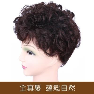 假髮片(真髮絲)-蓬鬆自然短捲髮13cm女假髮2色73us46【時尚巴黎】