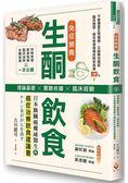 免疫營養生酮飲食:理論基礎╳實驗依據╳臨床經驗,日本胰臟癌權威醫生的癌症治療飲食