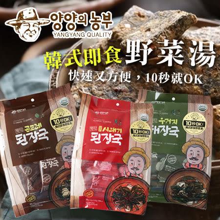 韓國 韓式即食野菜湯 野蔬大醬湯 大醬湯 冬白菜牛骨湯 牛骨湯 調理包 野菜湯 料理包 韓式料理