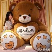 2.6米 巨型商場擺件道具可愛泰迪熊抱抱熊毛絨玩具布娃娃特大號生日禮物 FF3470【男人與流行】