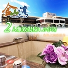 【金山】金山海灣溫泉會館-雅緻湯屋90分鐘