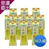 日本三和 1000ml百分百玄米胚芽油(10入)【免運直出】