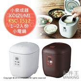 日本代購 空運 KOIZUMI 小泉成器 KSC-1512 電鍋 小電鍋 1~2人份 20分炊飯 白色 棕色
