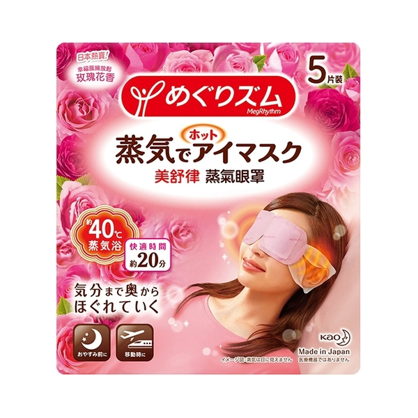 美舒律蒸氣眼罩玫瑰花香(5片裝)