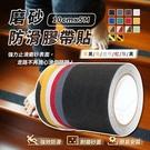 磨砂防滑膠帶貼 10cmx5M 黑灰紅透明黃黑黃 止滑貼條 防滑條【WA195】《約翰家庭百貨