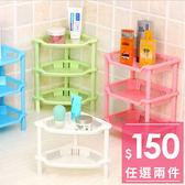 置物架-韓國DIY萬用三層收納架 餐具架 浴室儲物架 廁所置物架 層架【AN SHOP】