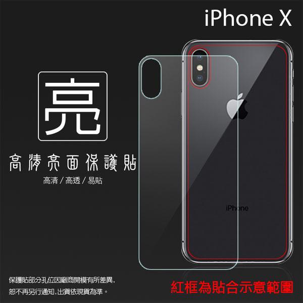 ◆亮面螢幕保護貼 Apple 蘋果 iPhone X 5.8吋 (雙面) 保護貼 軟性 高清 亮貼 亮面貼 保護膜 手機膜