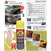 【愛車族】噴師傅 福特|馬自達 原色汽車冷烤漆噴罐(附筆刷)刮傷 消光黑 透明漆