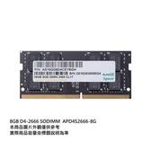 新風尚潮流 【APD4S2666-8G】 APACER 宇瞻 8GB DDR4-2666 筆記型 記憶體