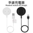 【妃凡】華為 Huawei watch GT/magic 手錶充電器 1米 磁吸 智慧手錶 充電線 充電器 30