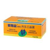 百賜益 BIO-THREE 乳酸菌細粒 (36包)  買2盒送保鮮盒