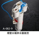 【麗室衛浴】WDI A-082-9 埋壁水箱排水器線控 2段式沖水設計