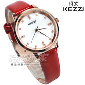 KEZZI珂紫 璀璨時刻 珍珠螺貝面盤 皮革錶帶 石英錶 學生錶 防水手錶 女錶 紅色X玫瑰金 KE1684紅