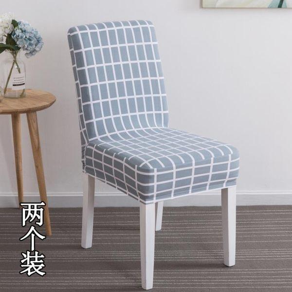 家用連體彈力椅套通用簡約現代餐椅套餐桌座椅套歐式椅子套罩·樂享生活館
