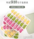 餃子盒多層分格速凍收納盒食品級水餃保鮮餛飩盒家用  【快速出貨】