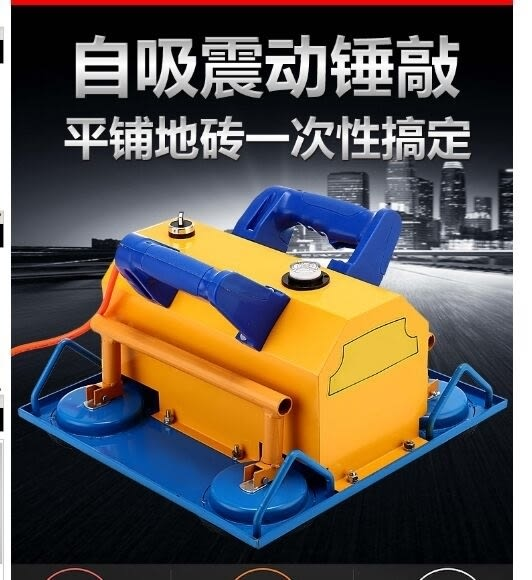 電動瓷磚平鋪機自動貼磁磚機鋪貼瓷磚震動器智慧貼瓷磚地板磚工具220V IGO城市玩家