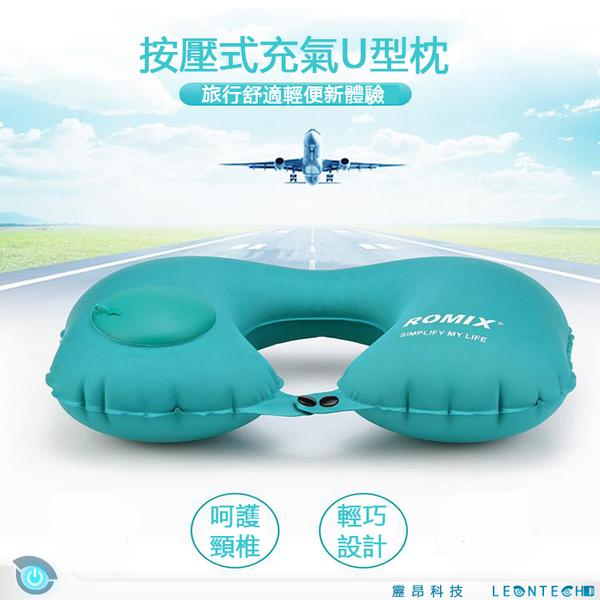 ROMIX 充氣枕升級版 按壓U型自動充氣枕 柔軟貼合方便收納 旅行靠枕附收納袋