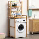 楠竹四層洗衣機置物架 衛浴收納架 多功能置物架 收納架 置物架 層架【YV9937】快樂生活網