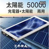 【太陽能行動電源】大容量50000MAH超薄通用聚合物移動電源