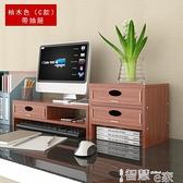 增高架 電腦顯示器增高架支架加墊高屏幕底座辦公室臺式桌面收納置物架子 LX 智慧