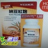 [COSCO代購] W994805 WEIDER 威德納豆紅麴 120 粒