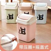 垃圾桶家用帶壓圈搖蓋垃圾桶創意時尚客廳臥室衛生間廚房收納有蓋垃圾筒【巴黎世家】