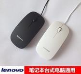 聯想鼠標Lenovo有線超薄 靜音無聲 辦公筆記本台式電腦男女生通用 陽光好物