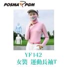 POSMA PGM 女裝 長袖T 防曬 面罩設計 透氣 通風 排汗 白 YF142WHT