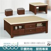 《固的家具GOOD》329-3-AV 淺胡桃色168型白砂石面大茶几/含腳椅兩只【雙北市含搬運組裝】