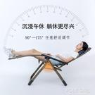 躺椅摺疊午休陽台家用休閒便攜睡椅多功能懶人辦公室靠椅午睡椅子 ATF 夏季狂歡
