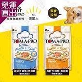 優格TOMA-PRO 成幼犬/熟齡犬 1.5kg 經典寵物食譜 狗飼 養生 鮭魚 馬鈴薯 藜麥 送贈品【免運直出】