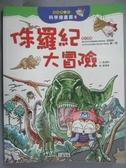 【書寶二手書T2/少年童書_XDZ】侏羅紀大冒險_崔德熙