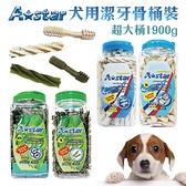 *KING*A-Star Bones 犬用潔牙骨 (超大桶裝)1900g 多種口味/造型/尺寸 可選