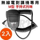 無線電對講機專用 M型 手持式托咪 麥克風 話質清晰 堅固耐用 (2入)