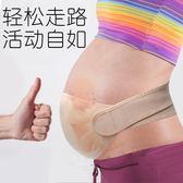 托腹帶孕婦透氣夏季薄款產前懷孕期拖腹帶護腰托付帶 歐亞時尚