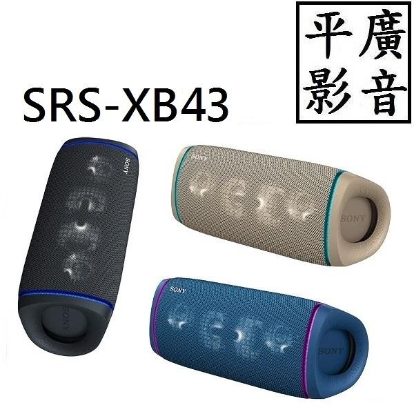 平廣 送收納袋 SONY SRS-XB43 藍芽喇叭 台灣公司貨保1年 防水喇叭 最長24小時 可當行動電源 LIVE