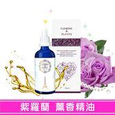 【愛戀花草】紫羅蘭玫瑰  水氧薰香精油 30ML
