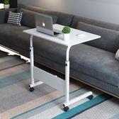 懶人床邊筆記本電腦桌台式家用可行動簡約書桌升降簡易摺疊小桌子igo        智能生活館
