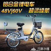 電動車 鋰電動車16-20寸鋁合金電動自行車48V60V可拆卸鋰電池電單車電瓶 DF巴黎衣櫃