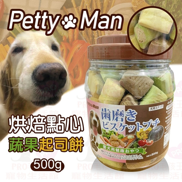 PRO毛孩王 Petty Man烘焙點心500g-水果夾心餅/迷你潔牙餅/蔬菜起司餅