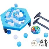 敲冰塊拯救企鵝破冰專注力思維訓練邏輯桌遊益智玩具【君來佳選】
