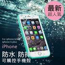 最新 防水 手機殼 iphone 三防 手機殼 保護套 防摔 矽膠 薄 軟 iphone 6s 6 plus 蘋果 手機套 BOXOPEN