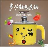 多功能迷你1.2L正品110V電煮面鍋YY1818『夢幻家居』